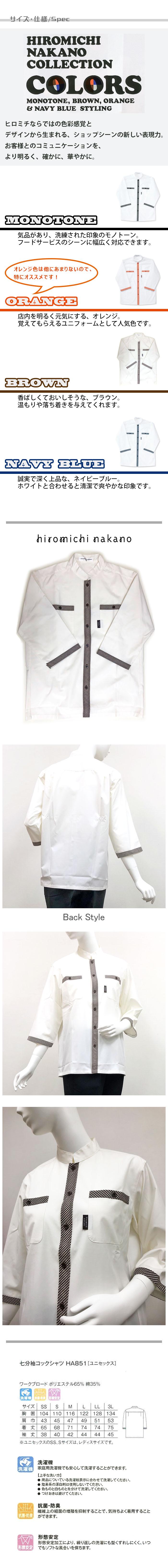 飲食店販売店制服 ヒロミチナカノ・チェック柄がアクセント 7分袖コックシャツ【4色】男女兼用