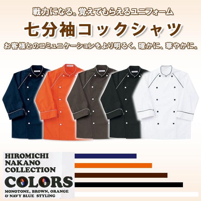 飲食店販売店制服 ヒロミチナカノ・覚えてもらえるユニフォーム 7分袖コックシャツ【5色】男女兼用