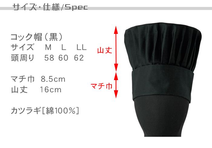 飲食店厨房制服 コック帽 黒 綿100% 黒のコックコートに合わせる必須アイテム  商品サイズ、スペック説明
