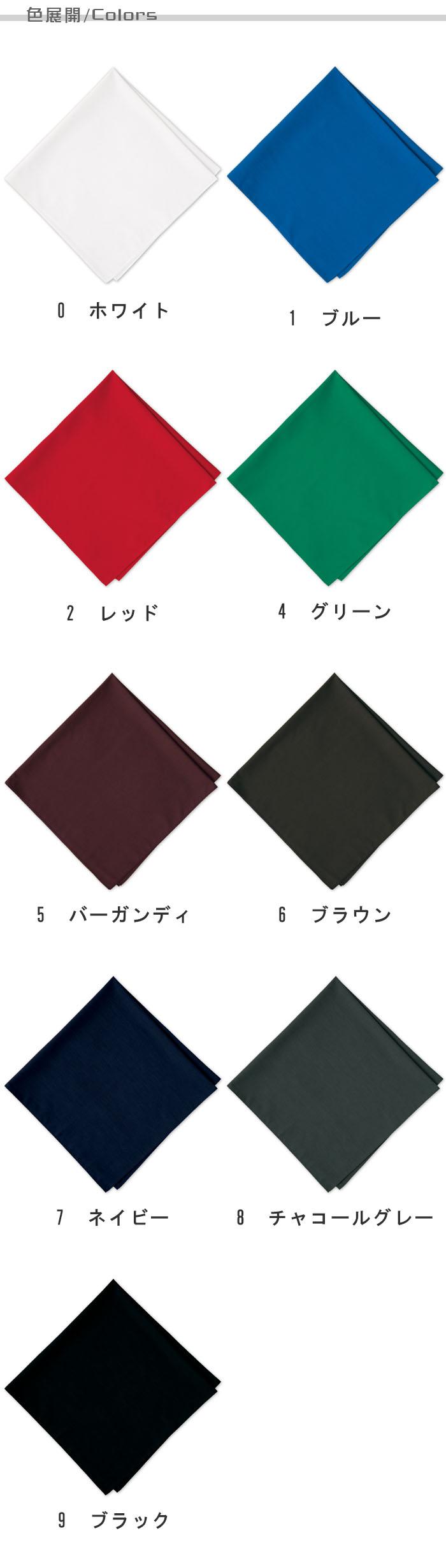 ベーシック四角巾【9色】男女兼用