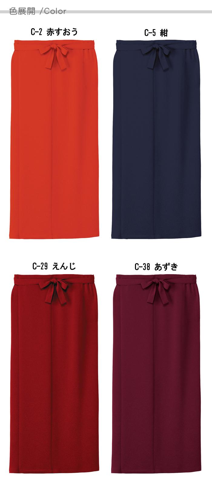 K8407和風スカート 巻きスカートちりめん生地[和食飲食店・和風サービス業務用制服] 色展開説明