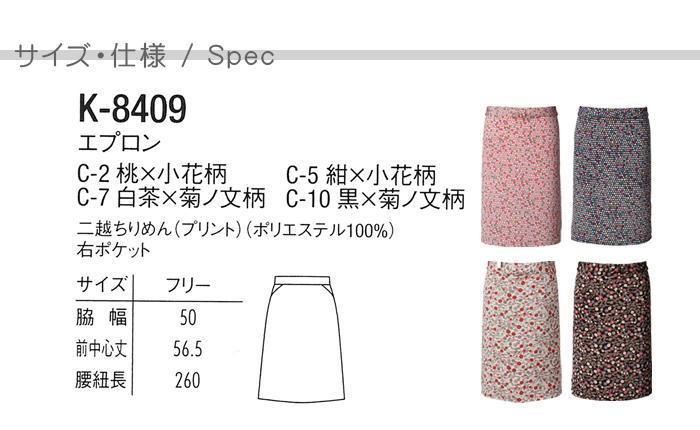 K8409 商品仕様、サイズ