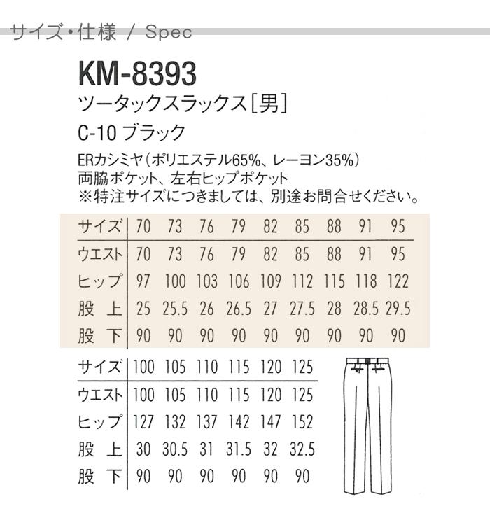 KM8393男性用ツータックスラックス(ブラック)【ホテル受付高級飲食店 業務用制服】 仕様画像