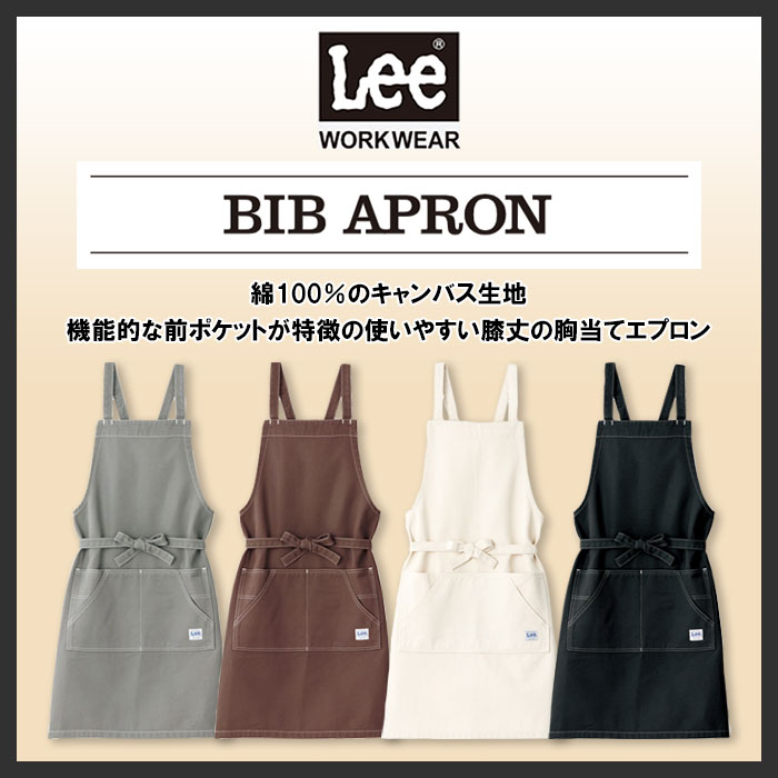 Lee workwearタスキ型胸当てエプロン 7色【男女兼用】 商品イメージ説明