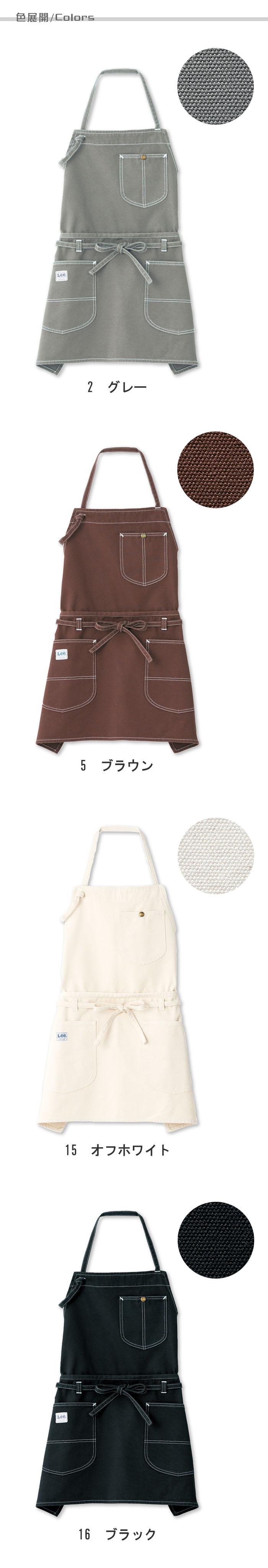 Lee workwear胸付でも腰下でも使える2WAYエプロン 4色【男女兼用】綿100% 色展開説明