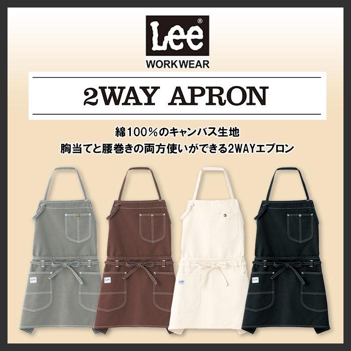 Lee workwear胸付でも腰下でも使える2WAYエプロン 4色【男女兼用】綿100% 概要説明