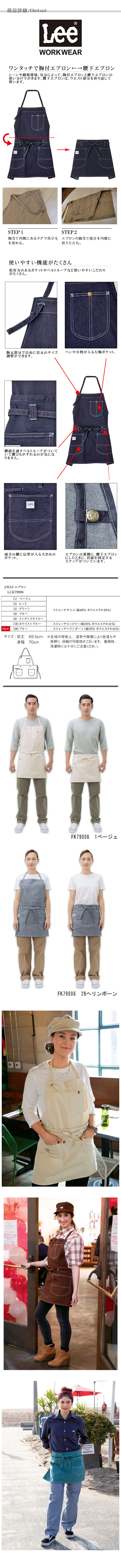 Lee workwear胸付でも腰下でも使える2WAYエプロン 7色【男女兼用】 機能詳細説明