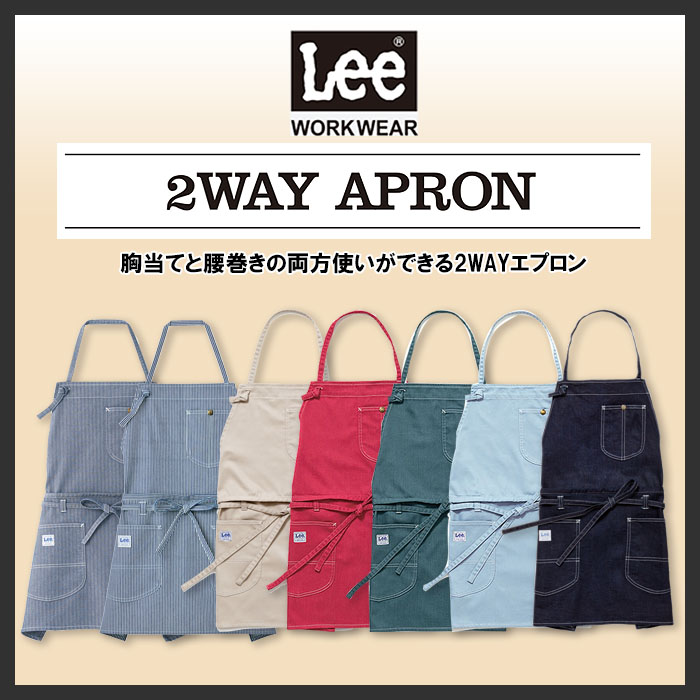 Lee workwear胸付でも腰下でも使える2WAYエプロン 7色【男女兼用】 概要説明