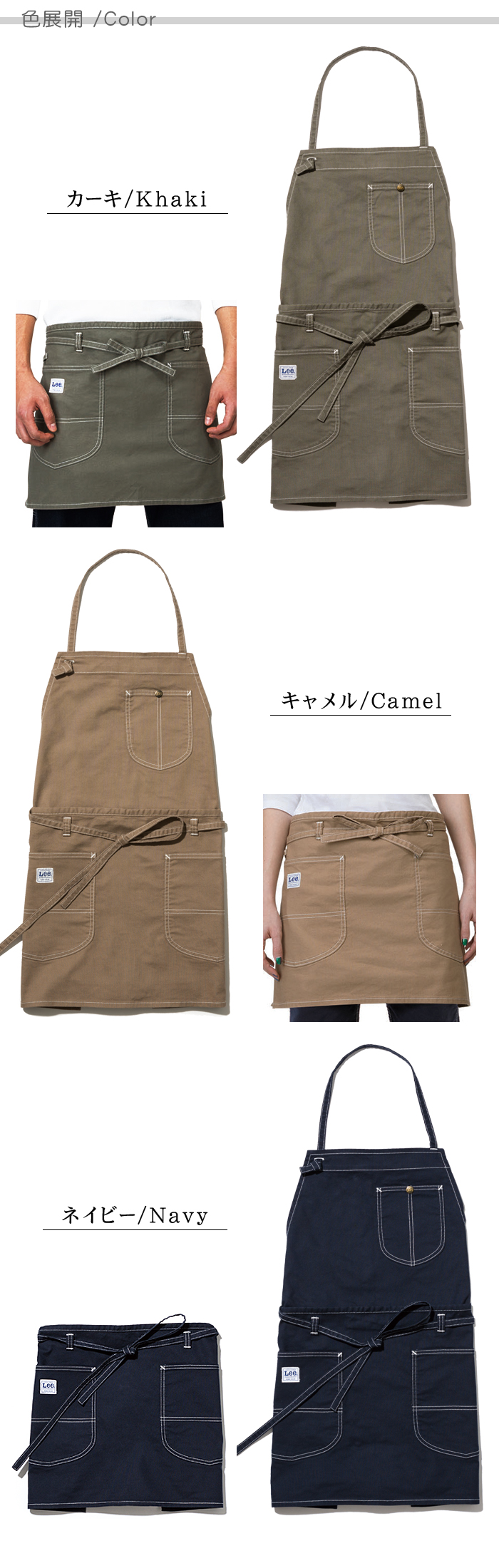 2wayエプロン カフェ飲食店作業用ストレッチ素材の制服 『Lee workwear』(男女兼用) 色展開説明