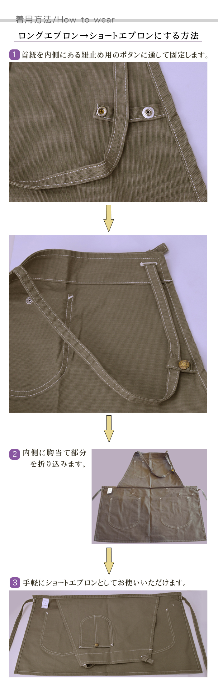 2wayエプロン カフェ飲食店作業用ストレッチ素材の制服 『Lee workwear』(男女兼用) 着用方法説明