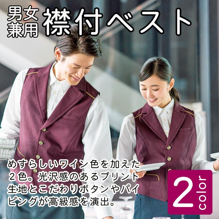 ホテルレストラン制服 襟付きベスト(ワイン・ブラック)高級なこだわりがたくさん<男女兼用>  商品イメージ説明