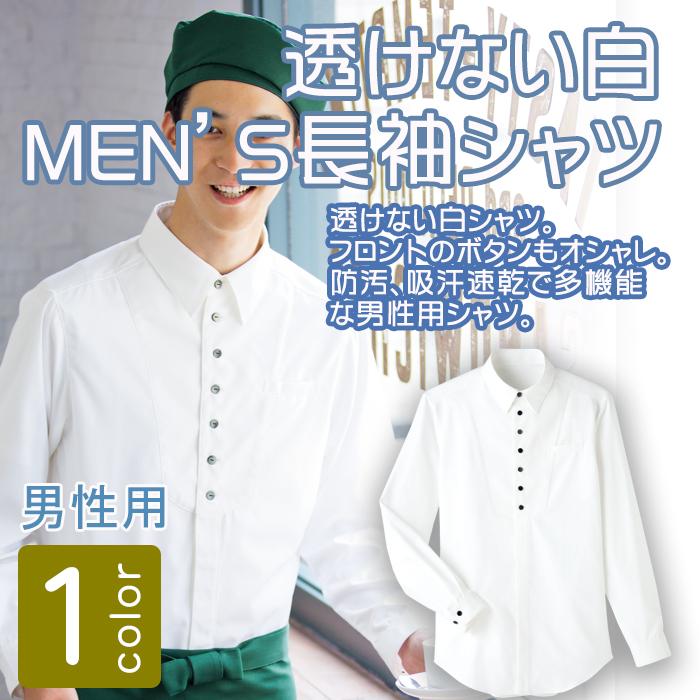 飲食店販売店制服  透けない白 長袖レギュラーカラーシャツ(男性用)防透、防汚、吸汗速乾など多機能  商品イメージ説明