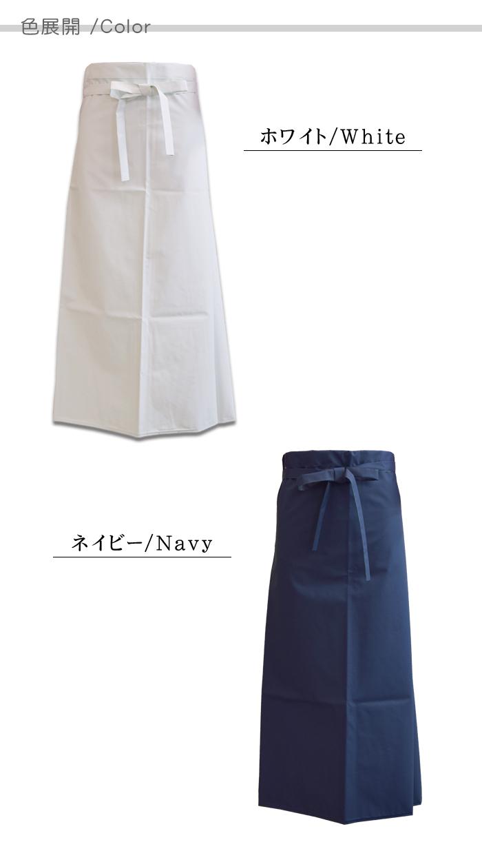 N29001防水ロング丈 腰下エプロン 業務用制服 飲食店食品加工 色展開説明