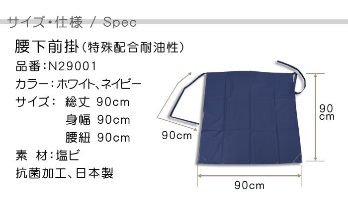 N29001防水ロング丈 腰下エプロン 業務用制服 飲食店食品加工 サイズ機能説明