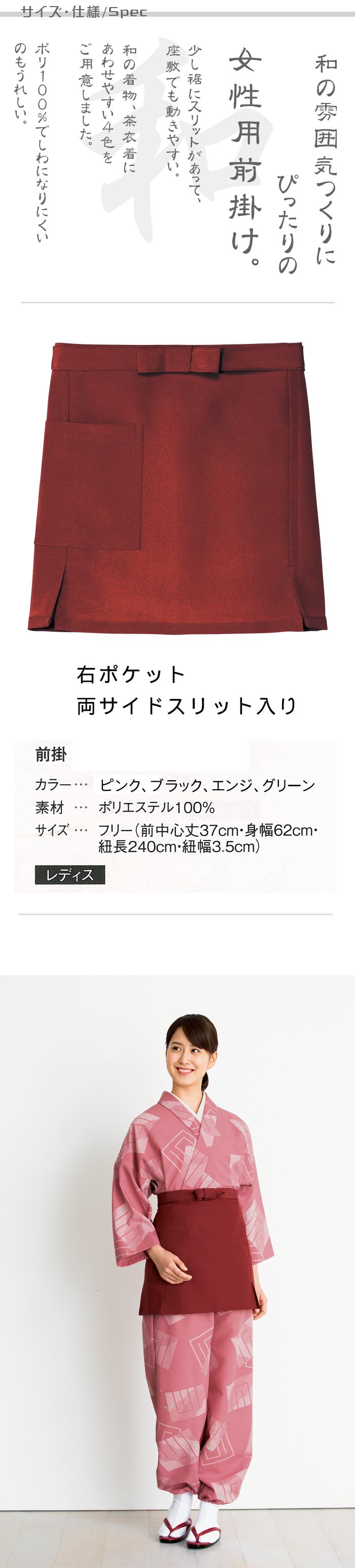 飲食店販売制服 和風店舗に合う女性用前掛け 茶衣着や着物にぴったり  商品サイズ、スペック説明