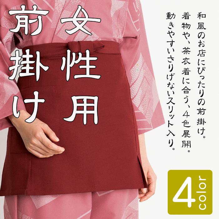 飲食店販売制服 和風店舗に合う女性用前掛け 茶衣着や着物にぴったり 商品イメージ説明