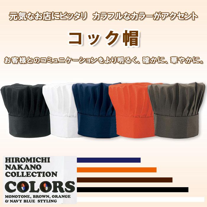 飲食店販売店制服 ヒロミチナカノ・覚えてもらえるユニフォーム カラーコック帽【5色】男女兼用