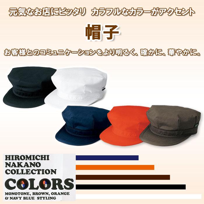 飲食店販売店制服 ヒロミチナカノ・覚えてもらえるユニフォーム カラー帽子【5色】男女兼用