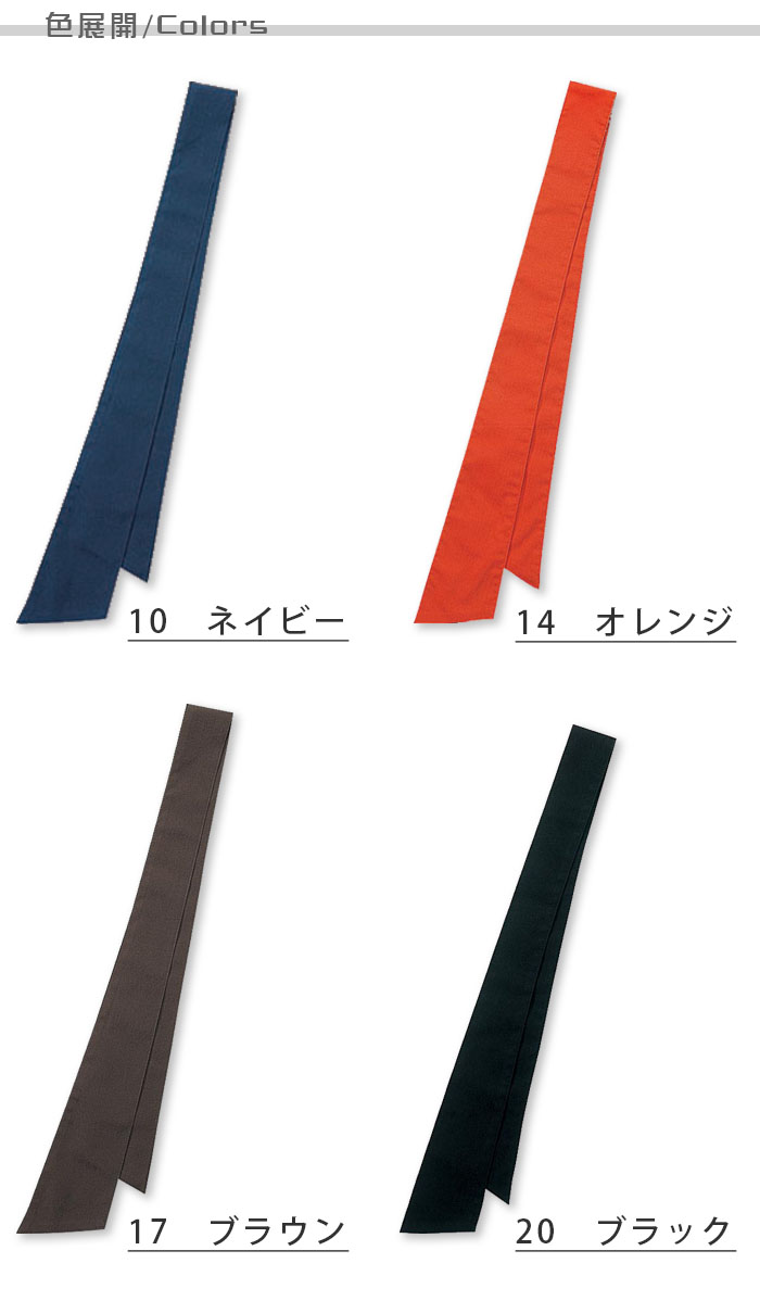 飲食店販売店制服 ヒロミチナカノ・覚えてもらえるユニフォーム カラースカーフ【4色】男女兼用