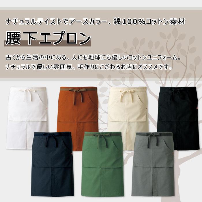 飲食店販売店制服 軽く柔らかい綿100%ナチュラルカラー 腰下エプロン【7色】男女兼用
