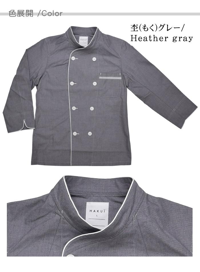 RA6513シックなグレーの長袖コックコート(男女兼用) [レストラン飲食店業務用制服] 詳細機能説明