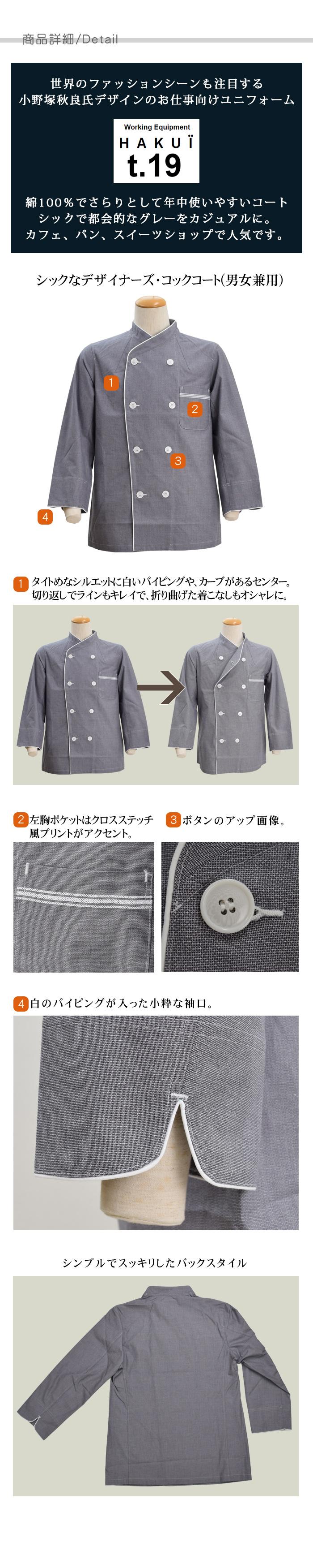 RA6513シックなグレーの長袖コックコート(男女兼用) [レストラン飲食店業務用制服] 詳細説明