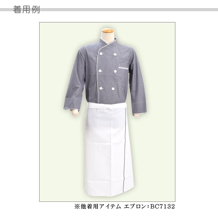 RA6513シックなグレーの長袖コックコート(男女兼用) [レストラン飲食店業務用制服] 実績紹介