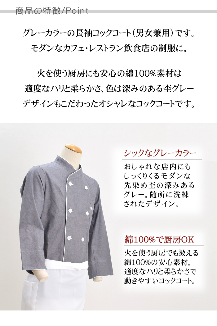 RA6513シックなグレーの長袖コックコート(男女兼用) [レストラン飲食店業務用制服] 商品の特徴説明