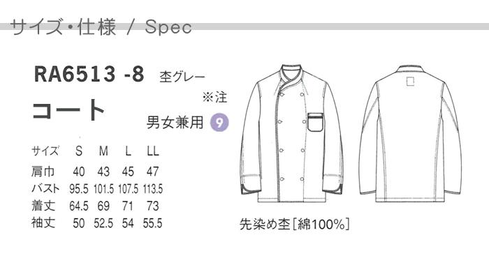 RA6513シックなグレーの長袖コックコート(男女兼用) [レストラン飲食店業務用制服] 着用例コーディネート