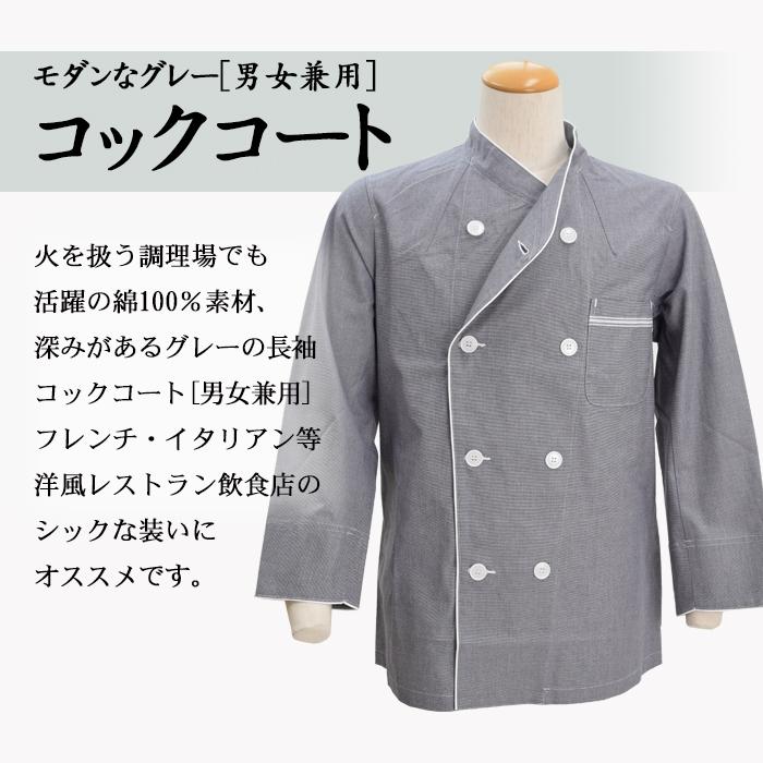 RA6513シックなグレーの長袖コックコート(男女兼用) [レストラン飲食店業務用制服] 概要説明