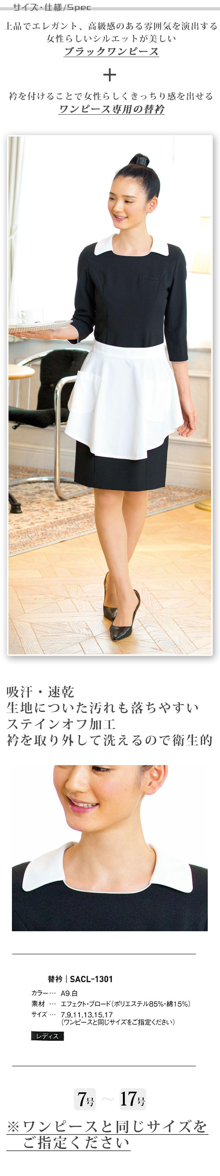 飲食店販売制服 七分袖ブラックワンピースOP049専用替衿 白 女性用   商品サイズ、スペック説明