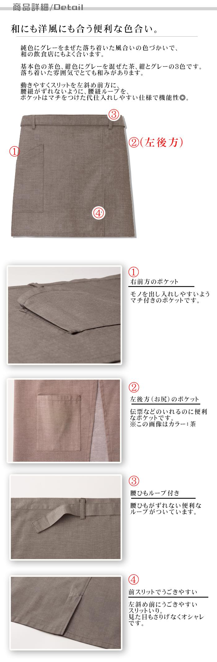 飲食店販売店制服ショートエプロン 落ち着いた色3色 和にも洋風にも使える便利前掛け  商品詳細説明