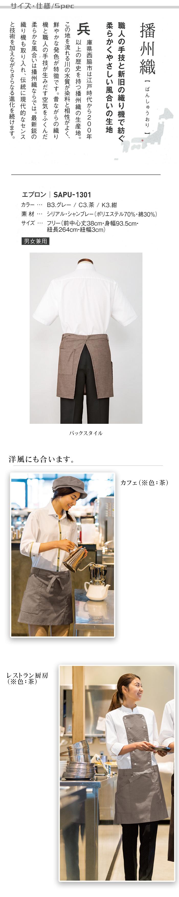飲食店販売店制服ショートエプロン 落ち着いた色3色 和にも洋風にも使える便利前掛け 商品サイズ、スペック説明