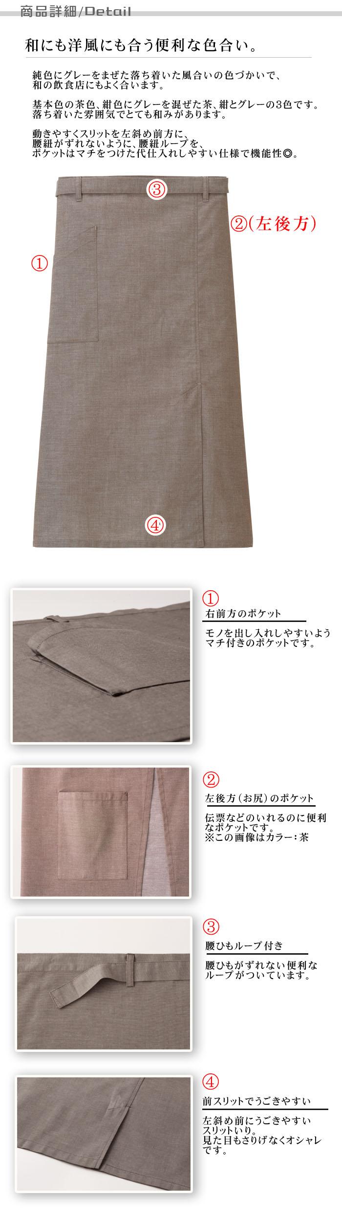 飲食店販売店制服ロングエプロン 落ち着いた色3色 和にも洋風にも使える便利前掛け  商品詳細説明