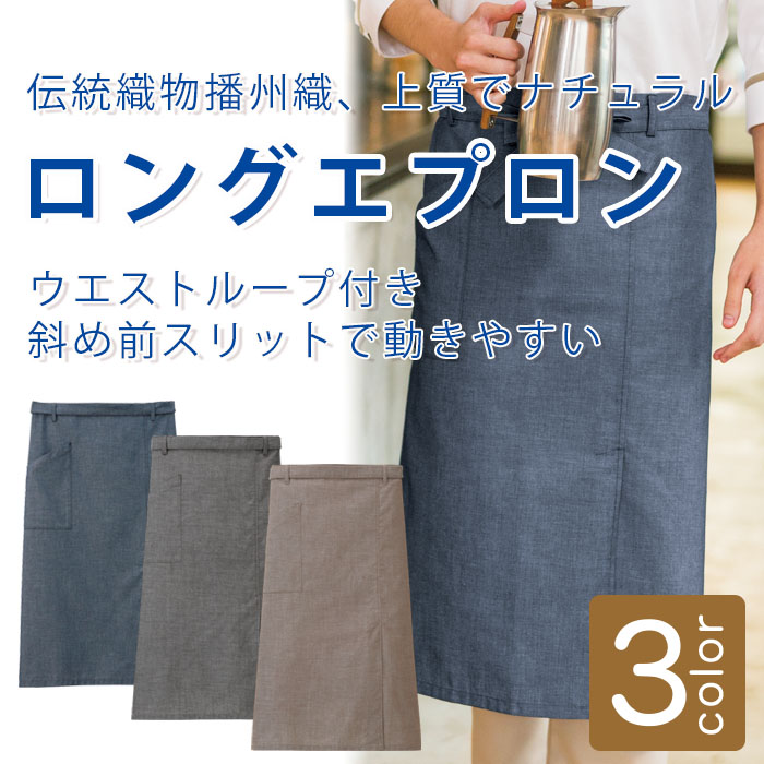 飲食店販売店制服ロングエプロン 落ち着いた色3色 和にも洋風にも使える便利前掛け  商品イメージ説明
