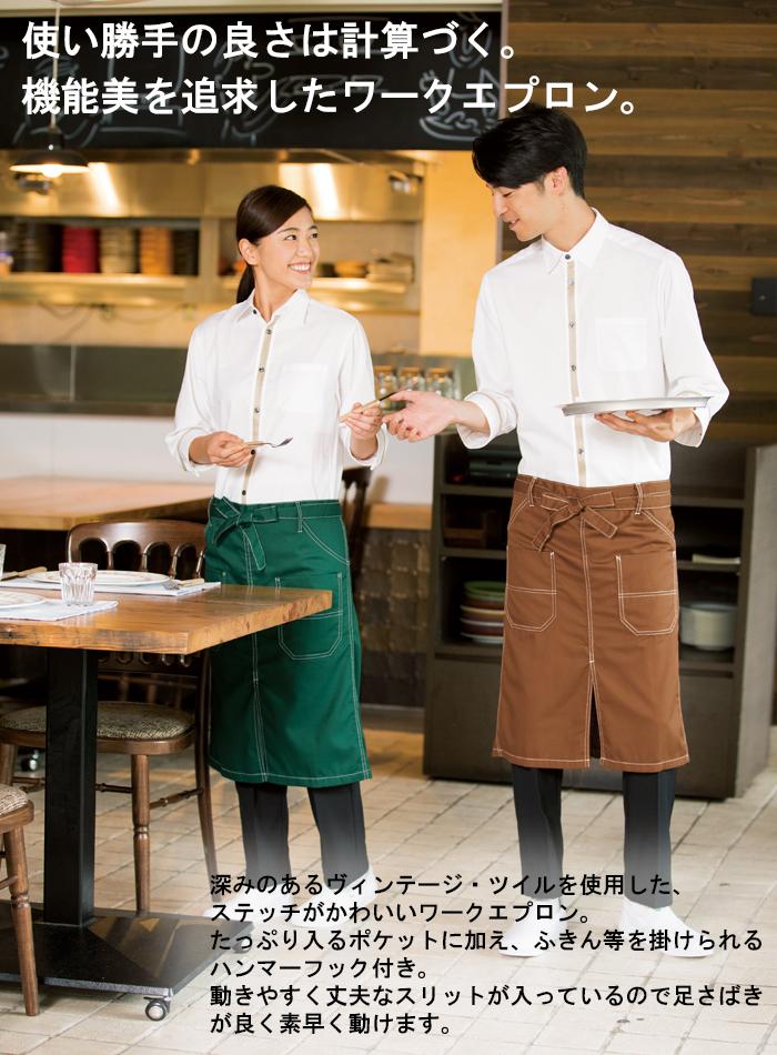 飲食店販売制服 工夫されたポケットたくさん腰下エプロン 白ステッチがかわいいカフェ、販売店に  商品イメージ説明