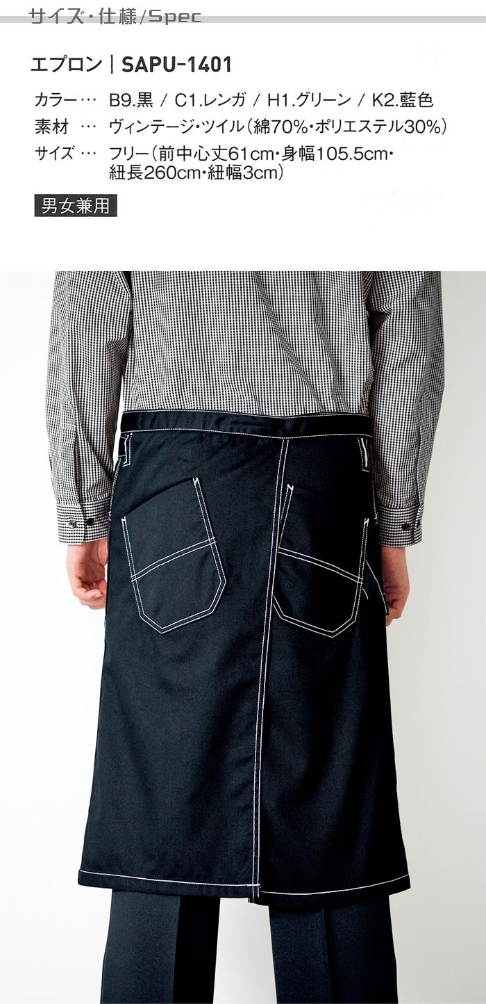 飲食店販売制服 工夫されたポケットたくさん腰下エプロン 白ステッチがかわいいカフェ、販売店に  商品サイズ、スペック説明