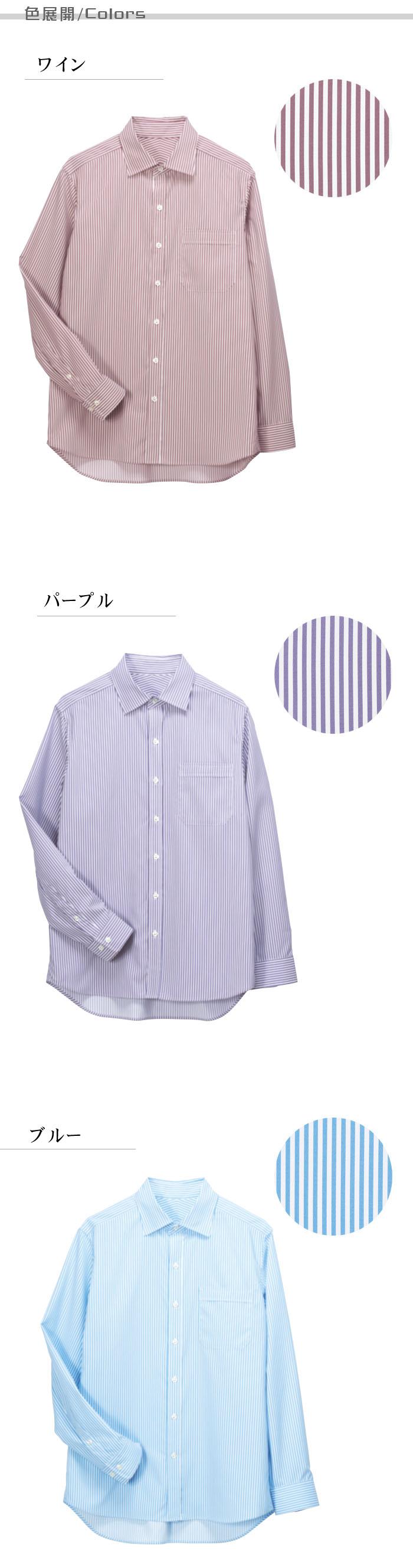 飲食店販売制服 ストライプ長袖シャツ男性用(爽やかな3色) 透けにくくストレッチ 着心地がいい   商品色展開説明