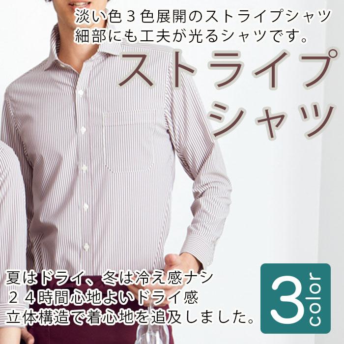 飲食店販売制服 ストライプ長袖シャツ男性用(爽やかな3色) 透けにくくストレッチ 着心地がいい 商品イメージ説明