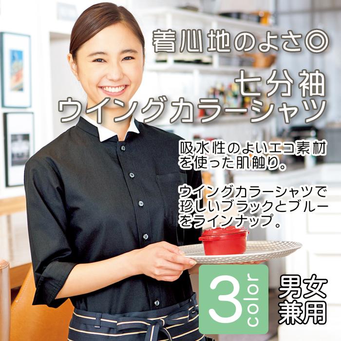 飲食店販売店制服  3色揃う七分袖ウイングカラーシャツ(男女兼用) 和紙糸も使い着心地よく吸水速乾  商品イメージ説明