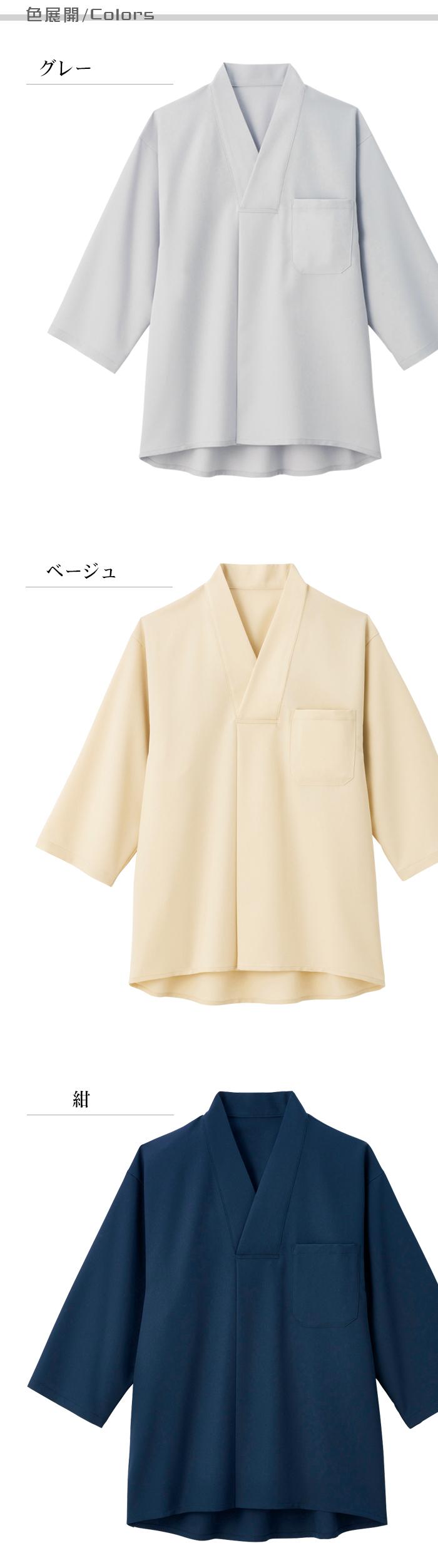 飲食店制服和風七分袖ショップコート 衿元が個性的な和シャツ 男女兼用3色   商品色展開説明