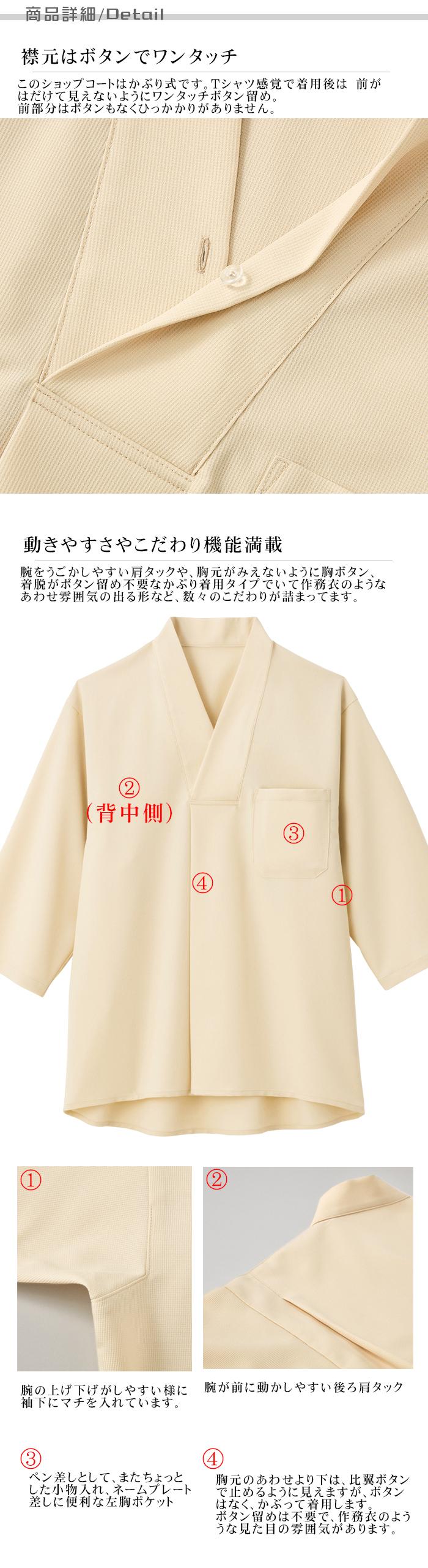 飲食店制服和風七分袖ショップコート 衿元が個性的な和シャツ 男女兼用3色   商品詳細説明