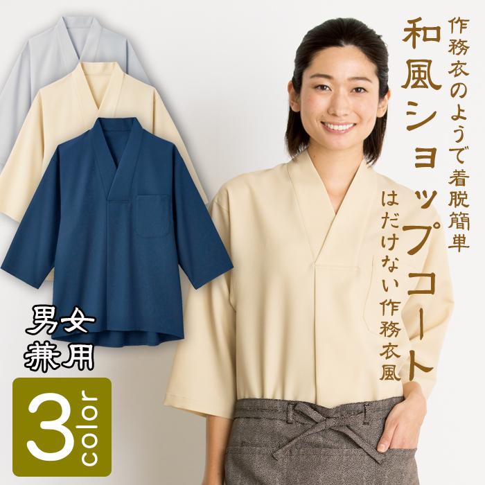 飲食店制服和風七分袖ショップコート 衿元が個性的な和シャツ 男女兼用3色   商品イメージ説明