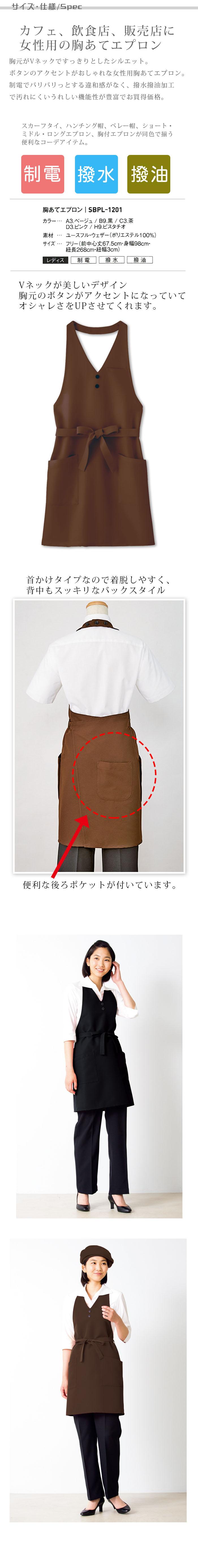 飲食店販売制服 5色から選べるコーデしやすい胸あてエプロン 撥水・撥油・制電 女性用  商品詳細、サイズ、スペック説明
