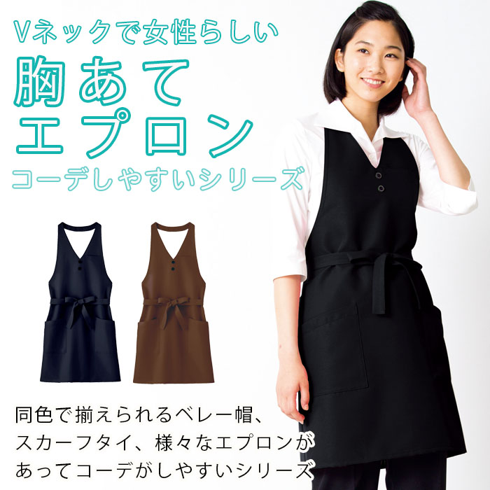 飲食店販売制服 5色から選べるコーデしやすい胸あてエプロン 撥水・撥油・制電 女性用  商品イメージ説明