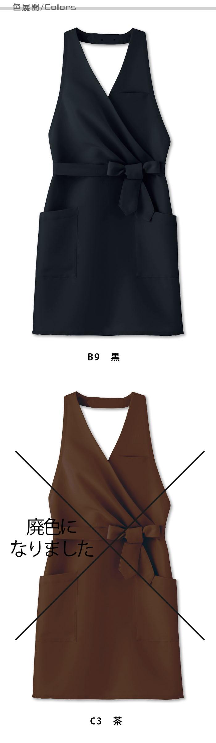 飲食店販売制服 4色から選べるコーデしやすい胸あてエプロン 撥水・撥油・制電 女性用  商品色展開説明