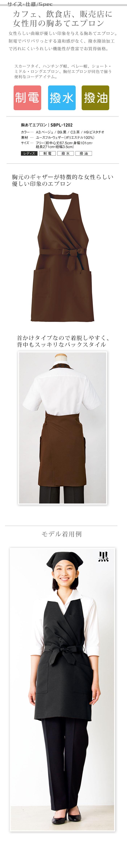 飲食店販売制服 4色から選べるコーデしやすい胸あてエプロン 撥水・撥油・制電 女性用  商品詳細、サイズ、スペック説明
