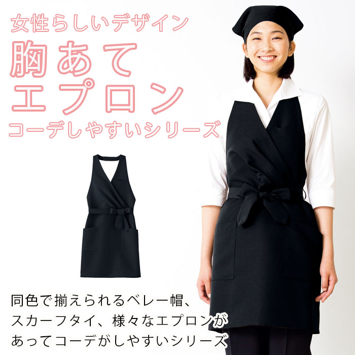 飲食店販売制服 4色から選べるコーデしやすい胸あてエプロン 撥水・撥油・制電 女性用  商品イメージ説明