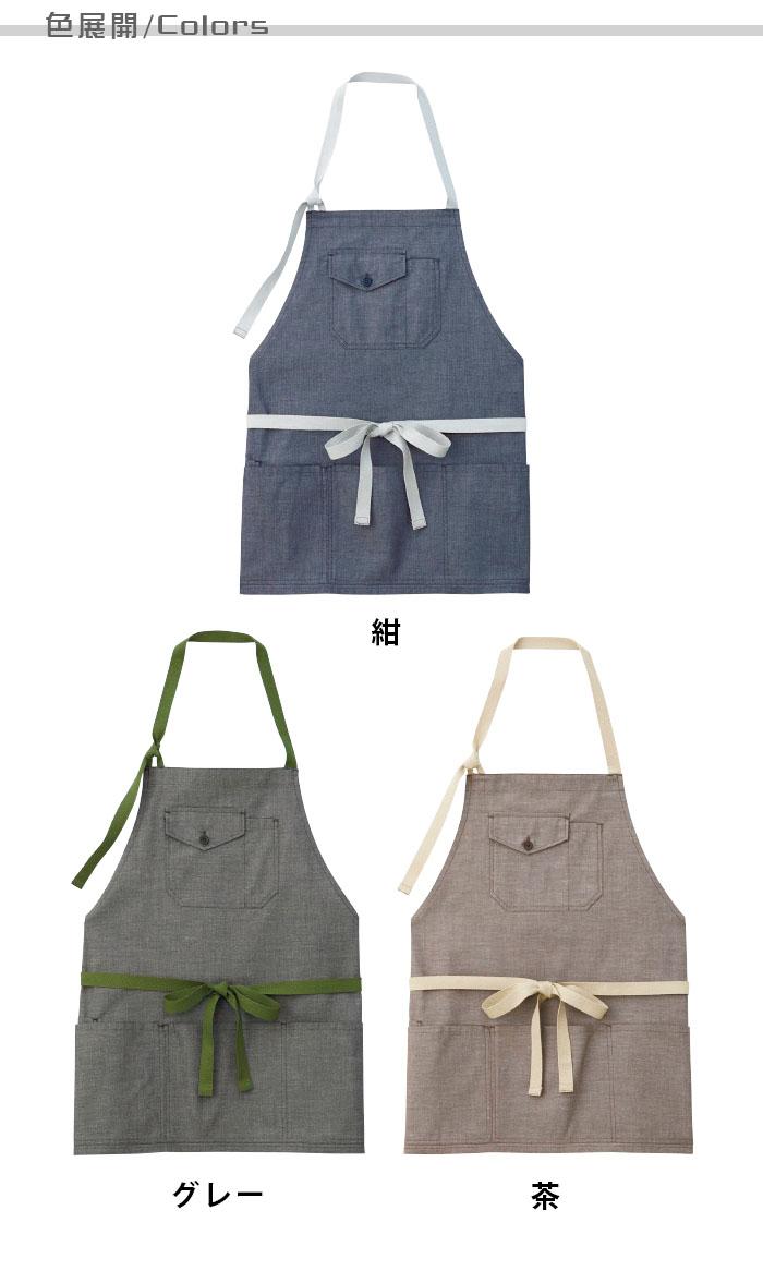 飲食店販売店制服胸当てエプロン 落ち着いた色3色 和にも洋風にも使える 男女兼用   商品色展開説明