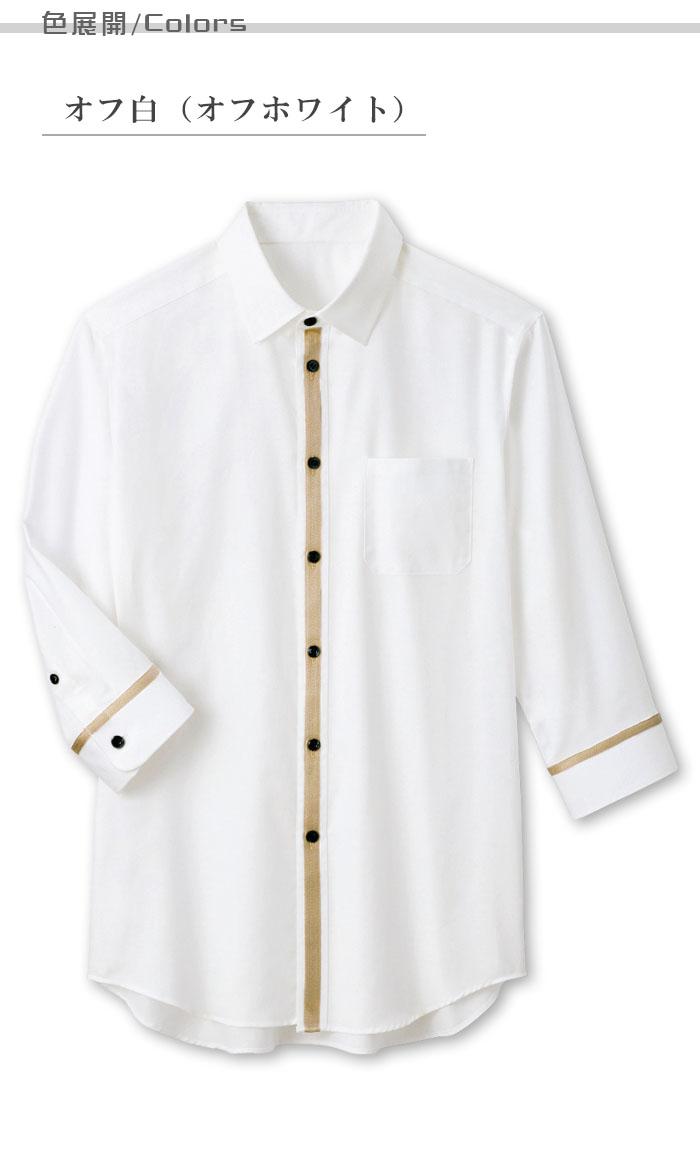 飲食店販売制服 オフホワイトの七分袖白シャツ 男女兼用   商品色展開説明